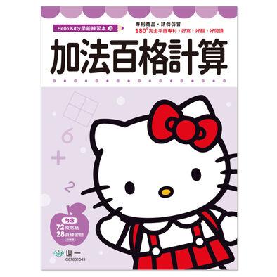 Acme世一 Hello Kitty 加法百格計算練習本