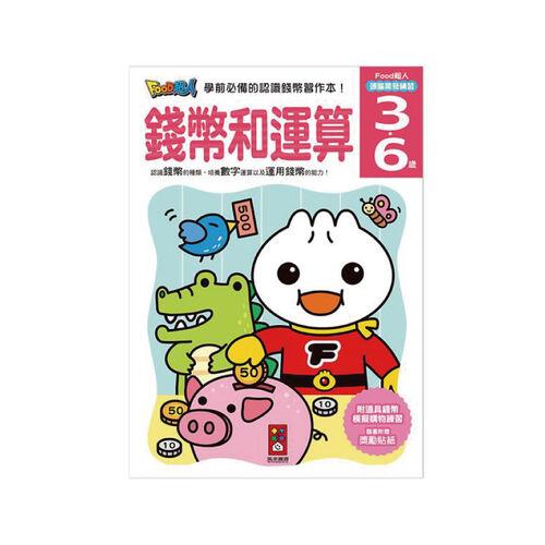San Huei 錢幣和運算-FOOD超人頭腦開發練習(3~6歲)