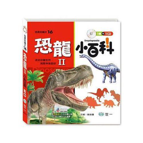 恐龍小百科II:附導讀CD