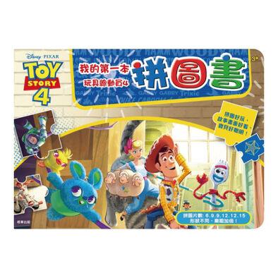 Toy Story玩具總動員 我的第一本玩具總動員4拼圖書