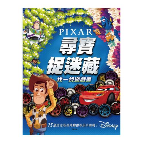 Pixar皮克斯 尋寶捉迷藏找一找遊戲書