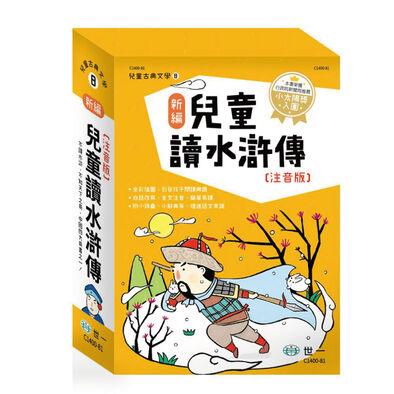 Acme世一 新編兒童讀水滸傳(全套三冊)