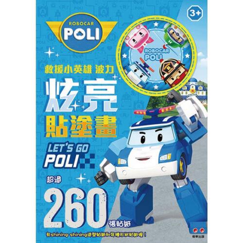Robocar Poli波力救援小英雄炫亮貼塗畫