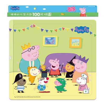 Peppa Pig粉紅豬小妹 佩佩的化裝派對(100片拼圖)