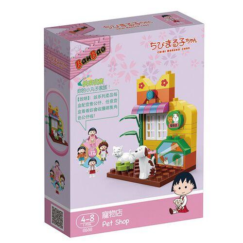 Banbao邦寶 櫻桃小丸子積木系列-寵物店