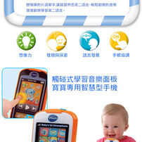 Vtech 寶寶智慧型手機-粉
