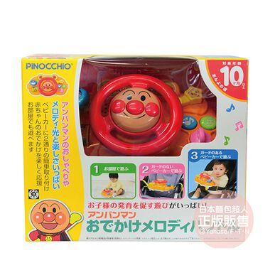 Anpanman麵包超人 嬰兒車旋律方向盤