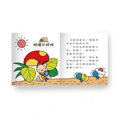 ACME 寓言故事(語文小百科)Q