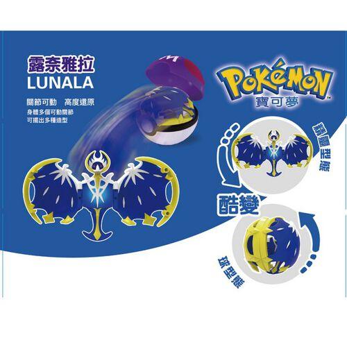 Pokemon寶可夢變形系列-露奈雅拉