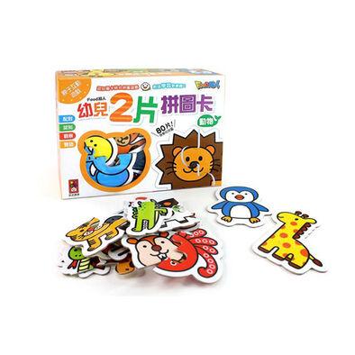風車圖書 FOOD超人 幼兒2片拼圖卡(蔬果/動物/交通) - 隨機發貨