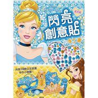 Disney Princess迪士尼公主 閃亮創意貼手工書-晶亮篇