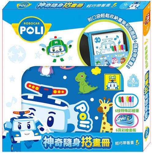 Robocar Poli波力救援小英雄神奇隨身描畫冊