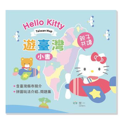 Acme世一 Hellokitty遊臺灣拼圖