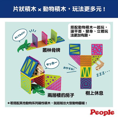 People益智磁性積木BASIC系列-迷你動物園組(叢林)