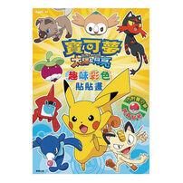 Pokemon寶可夢太陽與月亮趣味彩色貼貼畫