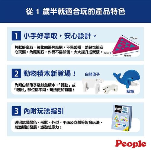 People益智磁性積木BASIC系列-迷你動物園組(寒帶冰凍)