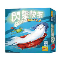 Swan Panasia Games新天鵝堡 閃靈快手2.0