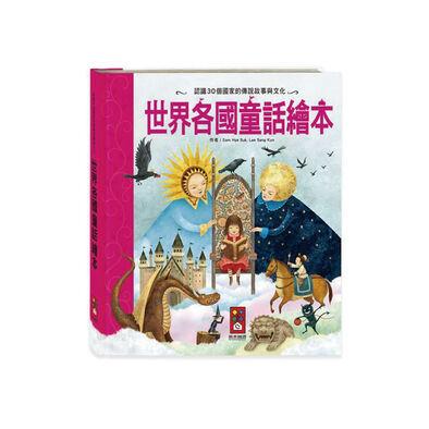 San Huei 世界各國童話繪本