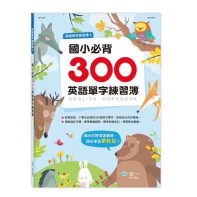 Acme世一 國小必背300英語單字練習簿