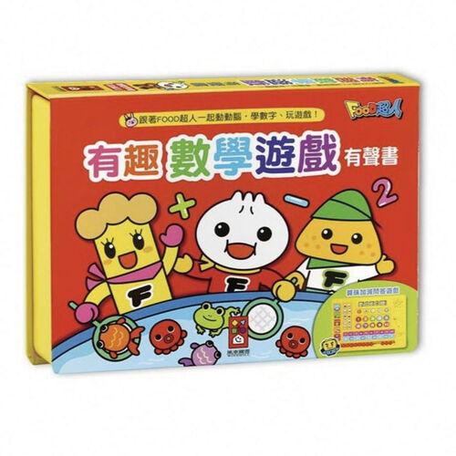 San Huei三暉 趣味有聲書-Food超人