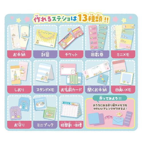 Sumikko Guarashi角落小夥伴 信紙設計大師