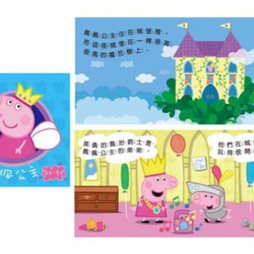Peppa Pig 粉紅豬小妹 童話故事 隨身小書本