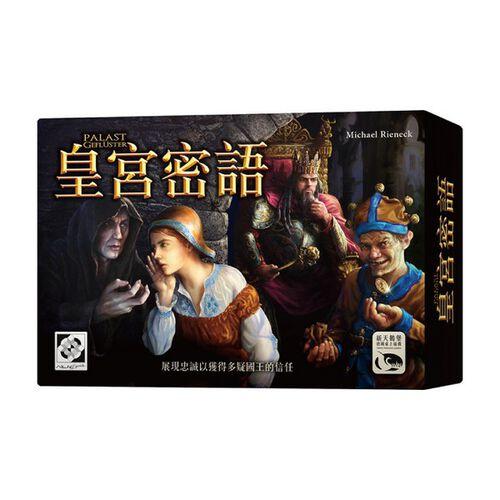Swan Panasia Games新天鵝堡皇宮密語