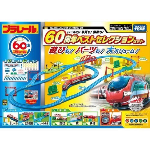 Plarail 60週年精選火車組