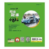 ACME 超級跑車小百科(精)Q