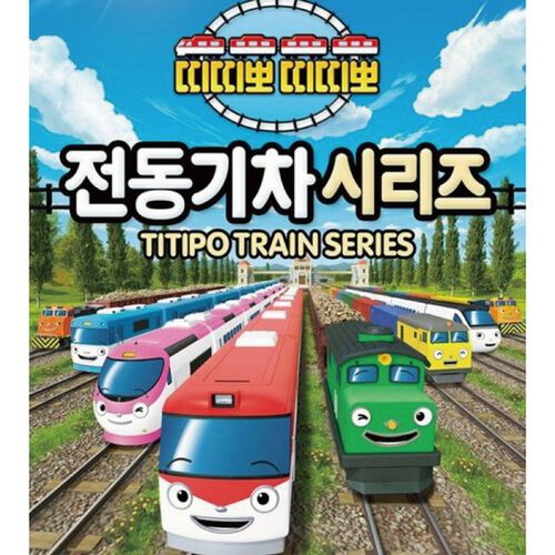 Titipo Titipo小火車迪迪寶 蜜蜜火車站場景組
