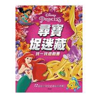Disney Princess迪士尼公主 尋寶捉迷藏找一找遊戲書
