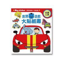 San Huei三暉 創意遊戲大貼紙書 - 隨機發貨