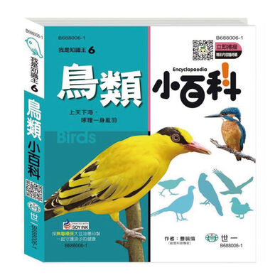 ACME鳥類小百科(精)Q