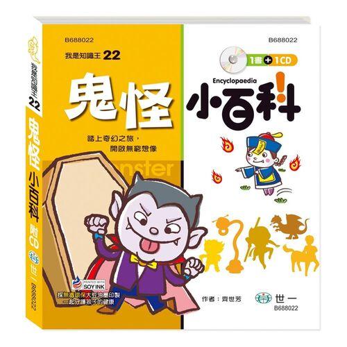 我是知識王-鬼怪小百科(附CD)