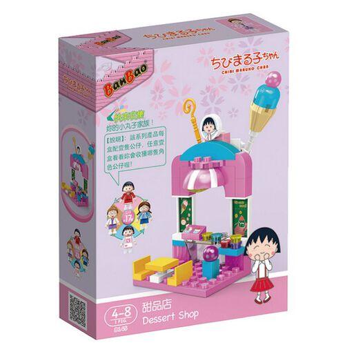 Banbao邦寶 櫻桃小丸子積木系列-甜點店