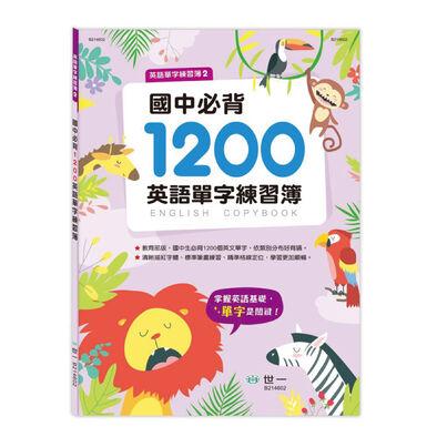 Acme世一 國中必背1200英語單字練習簿