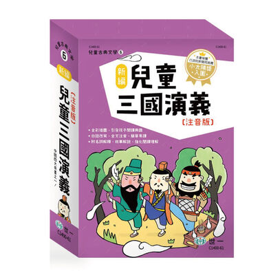 Acme世一 新編兒童三國演義(全套三冊)