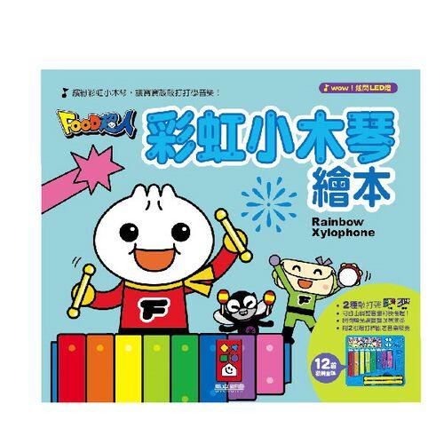 San Huei三暉 神奇小汽車有聲書-Food超人