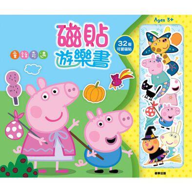 Peppa Pig 粉紅豬小妹 磁貼遊樂書─童話奇遇
