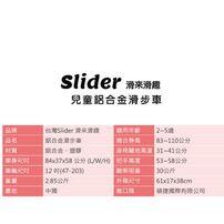 Slider 鋁合金滑步車-金