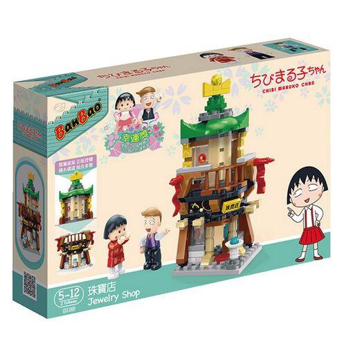 Banbao邦寶 櫻桃小丸子積木系列-珠寶店