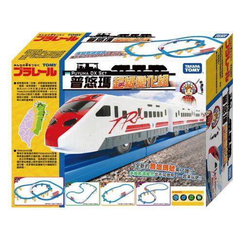 Plarail鐵道王國 普悠瑪超級變化組