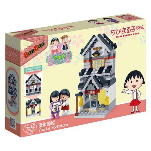 Banbao邦寶 櫻桃小丸子積木系列-優樂書屋