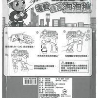Tai Sing大生 消防車電動音樂泡泡槍(車型泡泡槍)