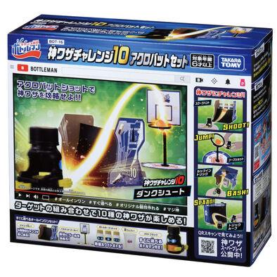 Bottleman激鬥瓶蓋人 BOT-16 瓶蓋特技射擊組