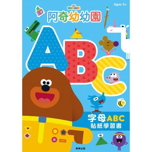 阿奇幼幼園 字母ABC貼紙學習書