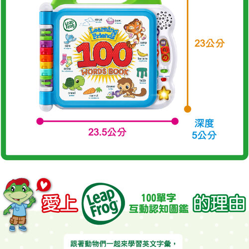 LeapFrog跳跳蛙  100單字互動認知圖鑑
