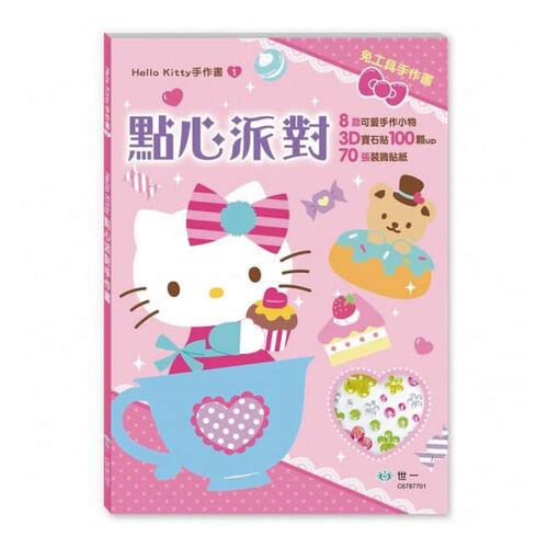 ACME Hello Kitty點心派對手作書