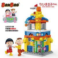 Banbao邦寶 櫻桃小丸子童趣玩具店 8136