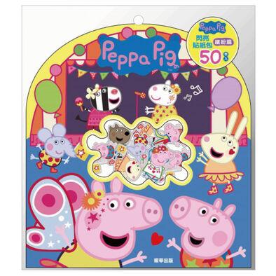 Peppa Pig粉紅豬小妹 閃亮貼紙包─繽紛篇